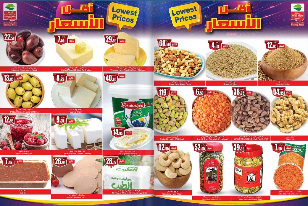 عروض اسبوعية علي منتجات الطعام من اسواق al-othaim
